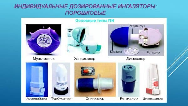 vidy-poroshkovyx-ingalyatorov-pri-astme