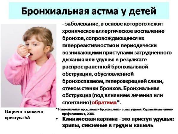 astma-u-detej