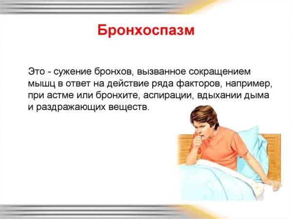 bronxospazm