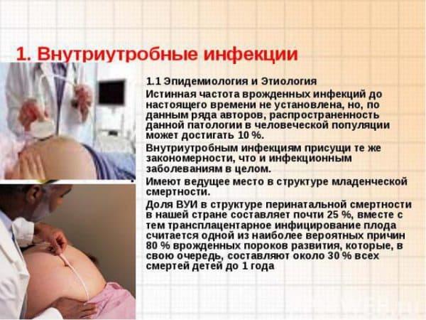 vnutriutrobnoe-zarazhenie-pnevmoniej