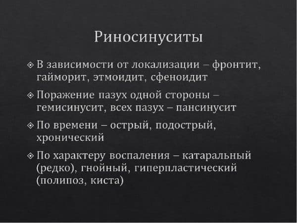 zabolevaniya-nosoglotki