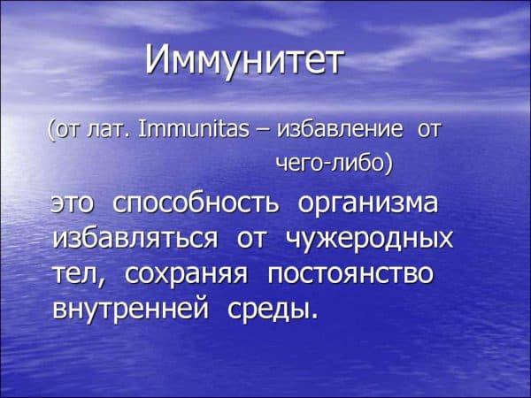 opredelenie-immuniteta