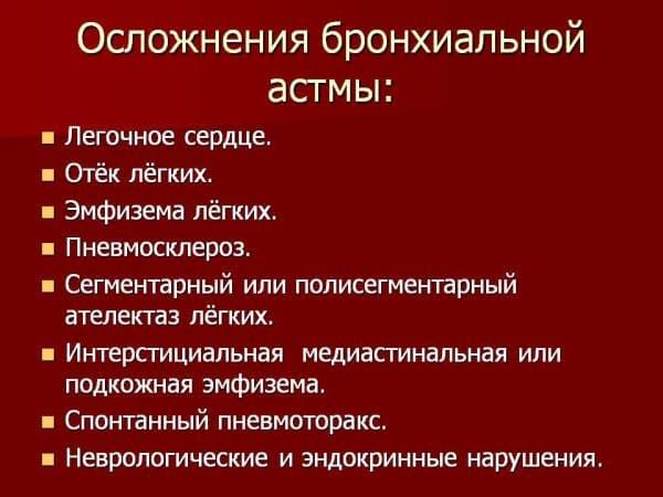 oslozhneniya-astmy-u-detej