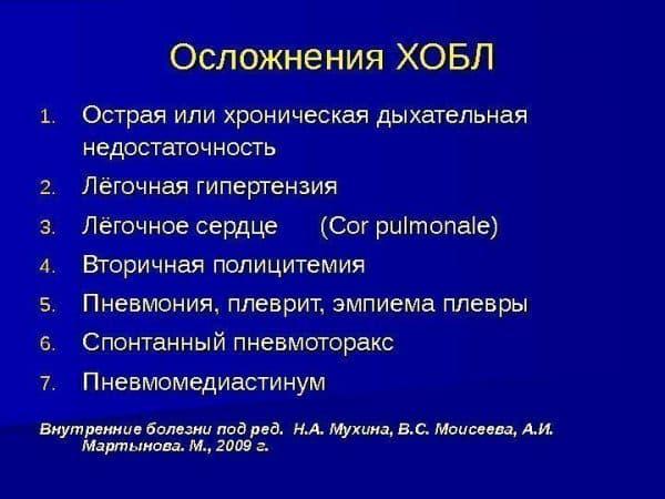 oslozhneniya-xobl