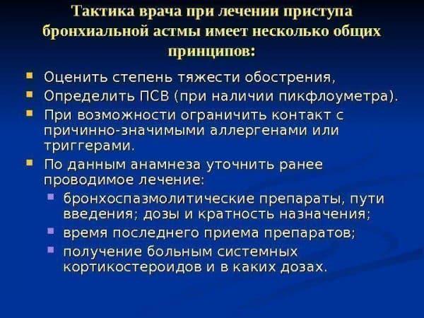 podxod-k-podboru-lecheniya-astmy