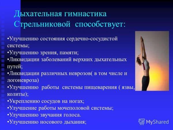 польза упражнений по Стрельниковой