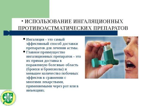pochemu-ingalyacii-pri-astme-effektivny