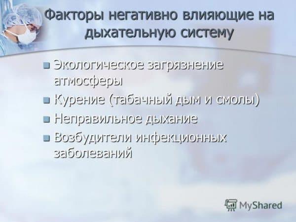 faktory-negativno-vliyayushhie-na-dyxatelnuyu-sistemu-cheloveka