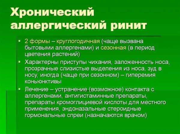 xronicheskij-aalergicheskij-rinit